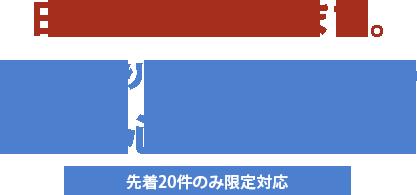 日本全国対応いたします。ものづくり補助金のための「安心サポート」