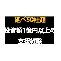 延べ50社のご支援経験