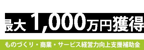 サービス・試作品開発、生産工程改善の設備投資に最大1000万円獲得「ものづくり・商業・サービス経営力向上支援補助金」