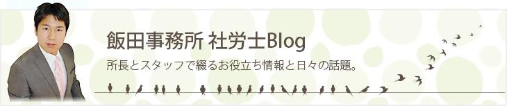 飯田保夫の社労士BLOG