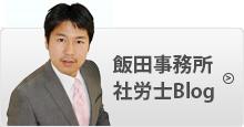 飯田保夫の経営Blog