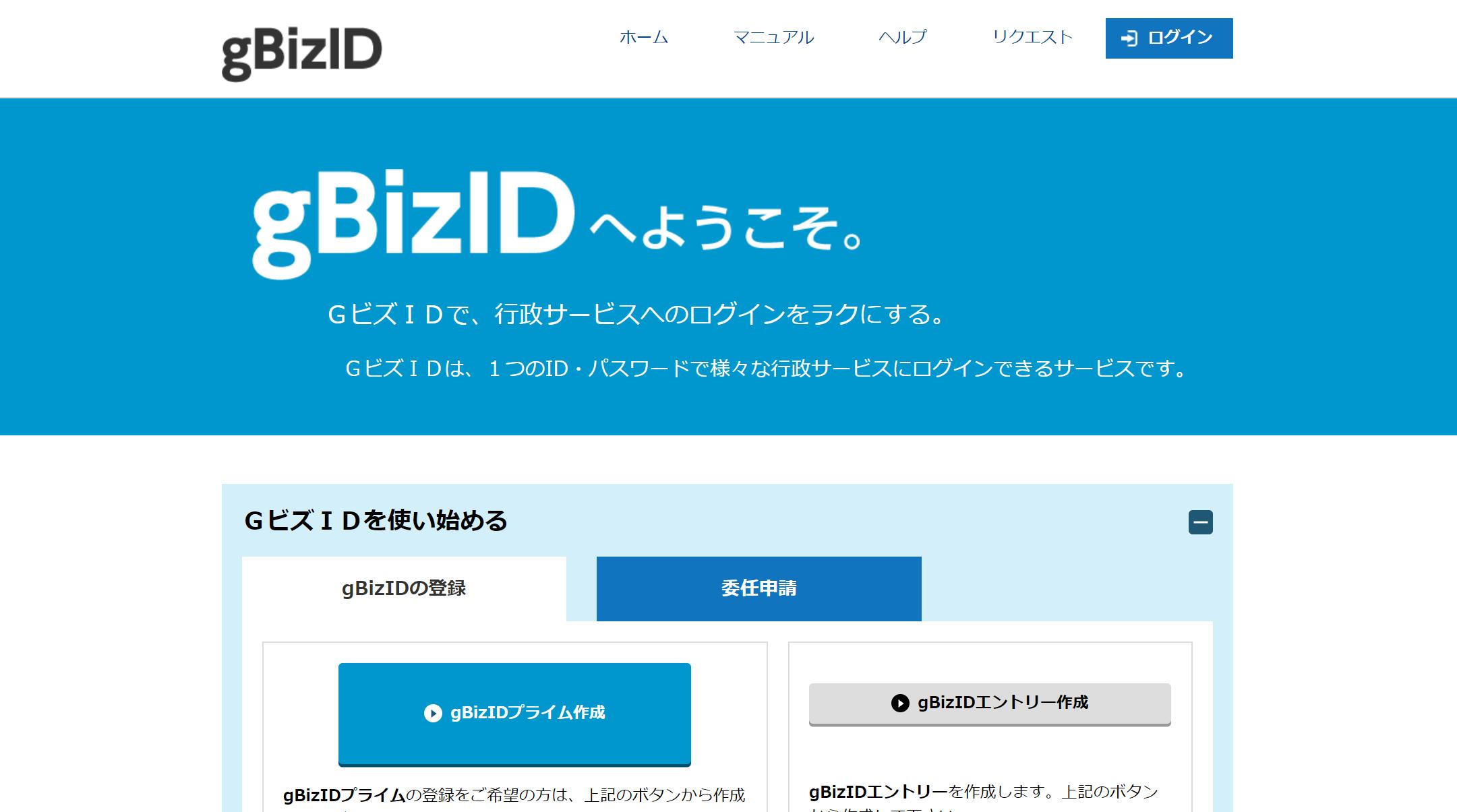 gBIZのホームページ